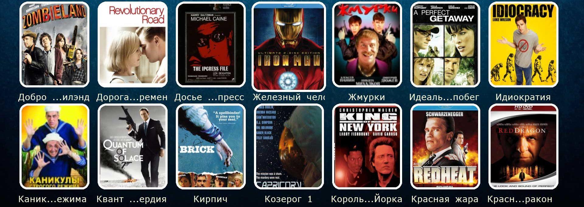 Скачать бесплатно и без регистрации фильмы и сериалы онлайн